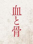 Chi to hone - Japanese Logo (xs thumbnail)