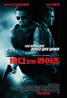 Body of Lies - South Korean Movie Poster (xs thumbnail)