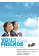 Kimi no tomodachi - South Korean Movie Poster (xs thumbnail)