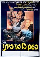 Au nom de tous les miens - Israeli Movie Poster (xs thumbnail)