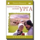 Urga - Russian DVD movie cover (xs thumbnail)