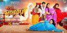 Majha Agadbam - Indian Movie Poster (xs thumbnail)