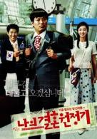 Naui gyeolhon wonjeonggi - South Korean poster (xs thumbnail)