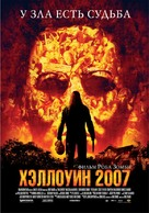 Halloween - Russian Movie Poster (xs thumbnail)