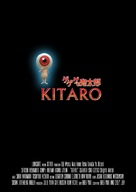 Gegege no Kitarô - Indonesian Movie Poster (xs thumbnail)