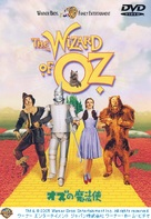 The Wizard of Oz - Japanese Movie Cover (xs thumbnail)