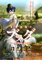 Tezuka Osamu no budda: Akai sabaku yo! Utsukushiku - Japanese Movie Poster (xs thumbnail)