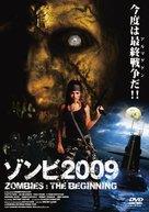 Zombi: La creazione - Japanese Movie Cover (xs thumbnail)