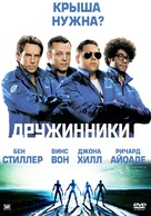 The Watch - Russian DVD cover (xs thumbnail)