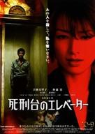 Shikeidai no erebêtâ - Japanese Movie Poster (xs thumbnail)