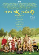 Moonrise Kingdom - Israeli Movie Poster (xs thumbnail)