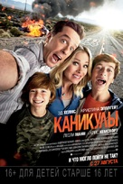 Vacation - Russian Movie Poster (xs thumbnail)