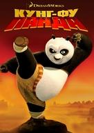 Kung Fu Panda - Bulgarian DVD movie cover (xs thumbnail)