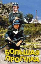 La grande vadrouille - Russian DVD cover (xs thumbnail)