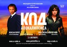 Kod apokalipsisa - Russian Movie Poster (xs thumbnail)