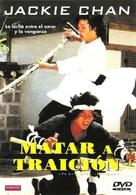 Jian hua yan yu Jiang Nan - Spanish DVD cover (xs thumbnail)