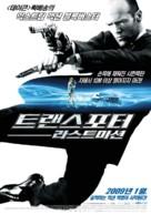 Transporter 3 - South Korean Movie Poster (xs thumbnail)