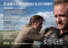 Hell or High Water - South Korean Movie Poster (xs thumbnail)