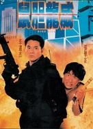 Shu dan long wei - Hong Kong DVD cover (xs thumbnail)