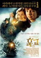 Hugo - South Korean Movie Poster (xs thumbnail)