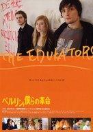 Die fetten Jahre sind vorbei - Japanese Movie Poster (xs thumbnail)