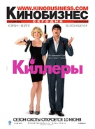 Killers - Russian poster (xs thumbnail)
