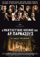 The Imaginarium of Doctor Parnassus - Greek Movie Poster (xs thumbnail)