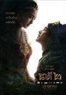 Nakee 2 - Thai Movie Poster (xs thumbnail)