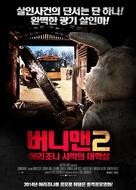 Bunnyman 2 - South Korean Movie Poster (xs thumbnail)