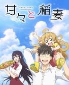 """""""Amaama to Inazuma"""" - Japanese Movie Poster (xs thumbnail)"""