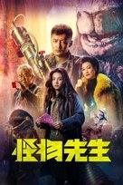 Guai wu xian sheng - Chinese Video on demand movie cover (xs thumbnail)