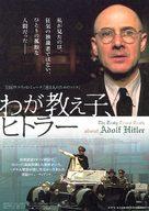 Mein Führer - Die wirklich wahrste Wahrheit über Adolf Hitler - Japanese Movie Poster (xs thumbnail)
