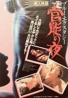 In Praise of Older Women - Japanese Movie Poster (xs thumbnail)