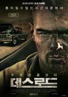 Scenic Route - South Korean Movie Poster (xs thumbnail)
