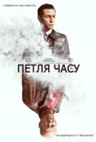 Looper - Ukrainian poster (xs thumbnail)