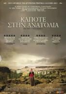 Bir zamanlar Anadolu'da - Greek Movie Poster (xs thumbnail)
