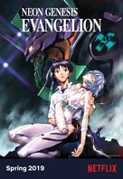 """""""Shin seiki evangerion"""" - Movie Poster (xs thumbnail)"""