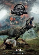 Jurassic World Fallen Kingdom - Japanese Movie Poster (xs thumbnail)