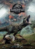 Jurassic World: Fallen Kingdom - Japanese Movie Poster (xs thumbnail)