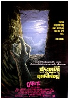 The Gate II: Trespassers - Thai Movie Poster (xs thumbnail)