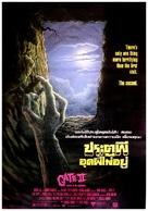 The Gate II: Trespassers - Thai Movie Poster (xs thumbnail)