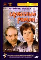 Sluzhebnyy roman - Russian Movie Cover (xs thumbnail)