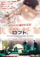 Loft - Japanese Movie Poster (xs thumbnail)
