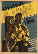 Uncle Tom's Cabin - Soviet Movie Poster (xs thumbnail)