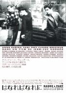 Bande à part - Japanese Movie Poster (xs thumbnail)