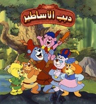 """The Gummi Bears"" - Egyptian Movie Cover (xs thumbnail)"