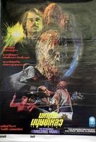 The Incredible Melting Man - Thai Movie Poster (xs thumbnail)