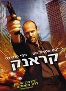 Crank - Israeli DVD movie cover (xs thumbnail)