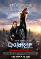 Divergent - South Korean Movie Poster (xs thumbnail)