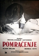 L'eclisse - Yugoslav Movie Poster (xs thumbnail)